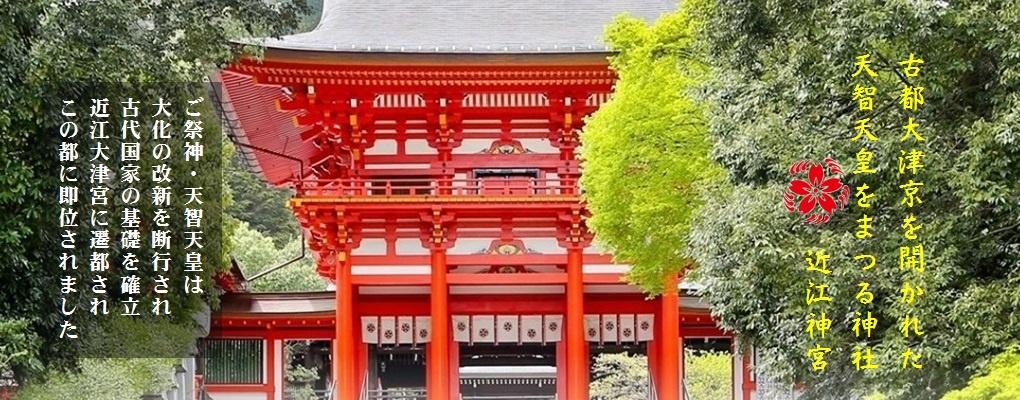 近江神宮公式ホームページ 総合...